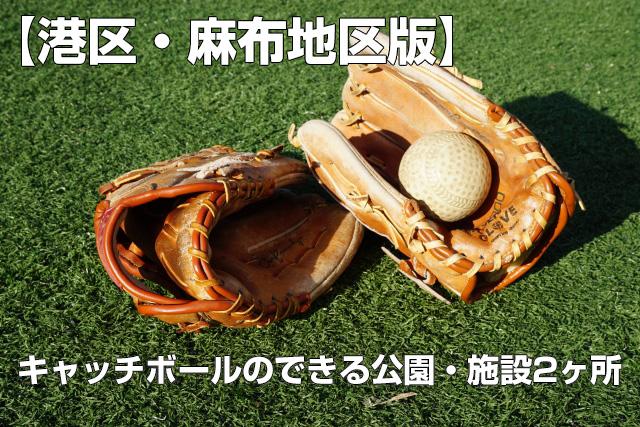 【キャッチボールのできる公園】 港区・麻布地区のキャッチボールのできる公園2ヶ所まとめ