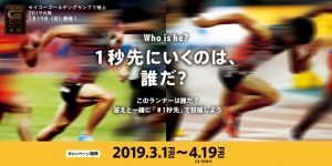 世界のトップアスリート集結!セイコーゴールデングランプリ陸上2019大阪観戦チケットが当たる!