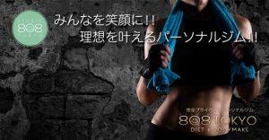 元オリンピック選手稲田亜矢子さんのパーソナルジム「808 TOKYO」オープンへ