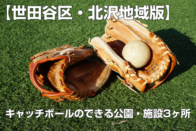 【キャッチボールのできる公園】 世田谷区・北沢地域のキャッチボールのできる公園3ヶ所まとめ