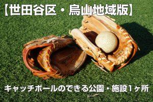 【キャッチボールのできる公園】 世田谷区・烏山地域のキャッチボールのできる公園1ヶ所
