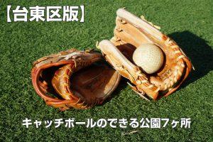 【キャッチボールのできる公園】 台東区のキャッチボールのできる公園7ヶ所まとめ