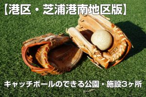 【キャッチボールのできる公園】 港区・芝浦港南地区のキャッチボールのできる公園3ヶ所まとめ