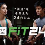 """""""満足""""をそろえた24H 快活CLUB FiT24"""