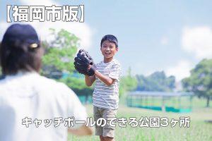 【キャッチボールのできる公園】 福岡市のキャッチボールのできる公園3ヶ所まとめ