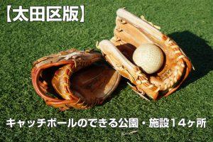 【キャッチボールのできる公園】 大田区のキャッチボールのできる公園14ヶ所まとめ