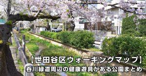【世田谷区の公園でウォーキングマップ作成してみた】呑川緑道周辺の健康遊具がある公園まとめ