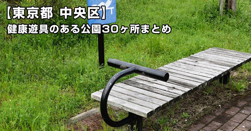 【中央区の公園まとめ】健康遊具のある公園30ヶ所