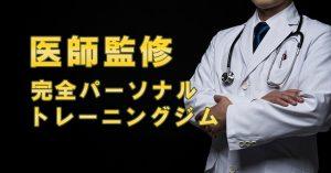 【医師監修】トレーニング結果を求めるなら「TI Training Habit」