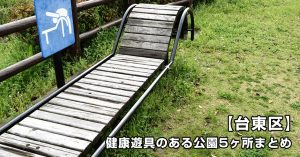 【台東区の公園まとめ】健康遊具のある公園5ヶ所