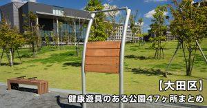 【大田区の公園まとめ】健康遊具のある公園47ヶ所
