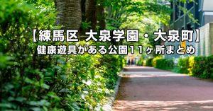 【練馬区 大泉学園・大泉町の公園まとめ】健康遊具のある公園11ヶ所