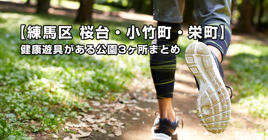 【練馬区 桜台・小竹町・栄町の公園まとめ】健康遊具のある公園3ヶ所