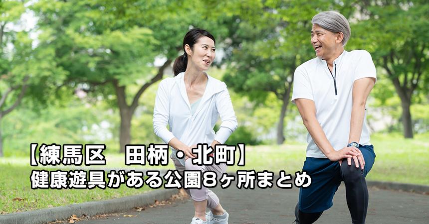 【練馬区 田柄・北町の公園まとめ】健康遊具のある公園8ヶ所