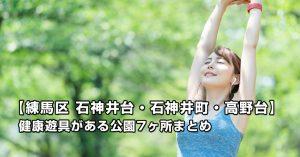 【練馬区 石神井台・石神井町・高野台の公園まとめ】健康遊具のある公園7ヶ所