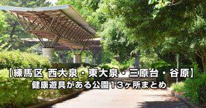 【練馬区 西大泉・東大泉・三原台・谷原の公園まとめ】健康遊具のある公園13ヶ所