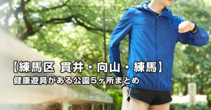 【練馬区 貫井・向山・練馬の公園まとめ】健康遊具のある公園5ヶ所