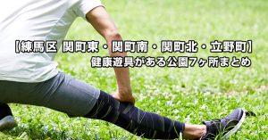 【練馬区 関町東・関町南・関町北・立野町の公園まとめ】健康遊具のある公園7ヶ所
