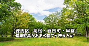 【練馬区 高松・春日町・早宮の公園まとめ】健康遊具のある公園7ヶ所