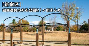 【新宿区の公園まとめ】健康遊具のある公園21ヶ所