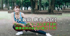 【大阪府 堺市 北区の公園まとめ】健康遊具のある公園21ヶ所