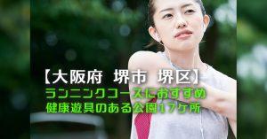 【大阪府 堺市 堺区の公園まとめ】健康遊具のある公園17ヶ所