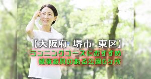 【大阪府 堺市 東区の公園まとめ】健康遊具のある公園6ヶ所