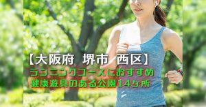 【大阪府 堺市 西区の公園まとめ】健康遊具のある公園14ヶ所