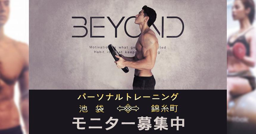 ダイエットモニター募集中パーソナルトレーニングBEYOND