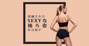 後ろ姿大丈夫?姿勢の良い程よく筋肉スタイルになるサーフ・フィットプログラム登場