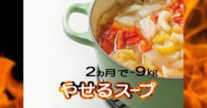 痩せるスープ脂肪燃焼スープ