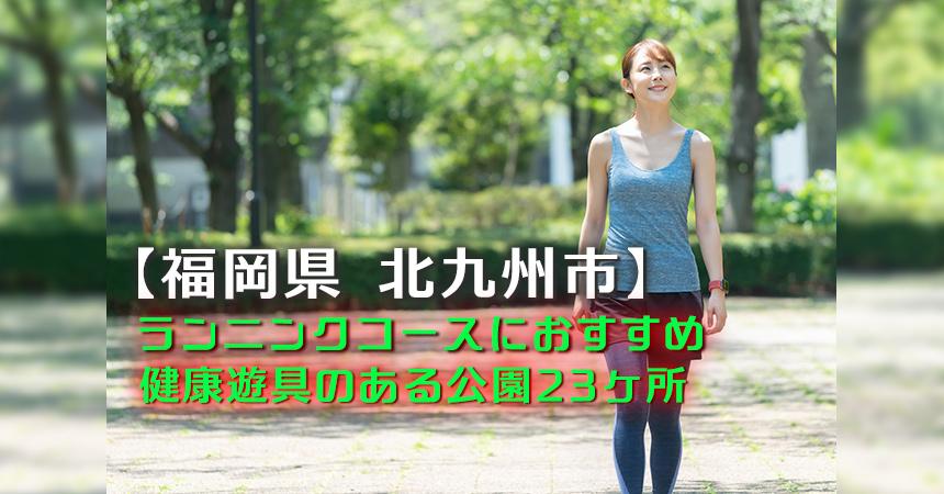 【福岡 北九州市の公園まとめ】健康遊具のある公園23ヶ所