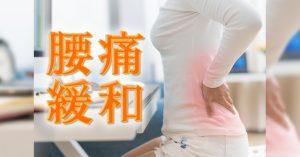 【腰痛緩和】正しい姿勢をサポートしてくれるアイテムを使ってデスクワーク中に腰痛緩和!