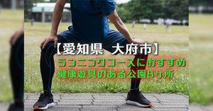 【愛知 大府市の公園まとめ】健康遊具のある公園8ヶ所