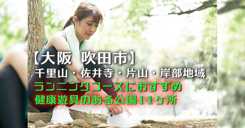 【大阪 吹田市 千里山・佐井寺・片山・岸部地域の公園まとめ】健康遊具のある公園11ヶ所