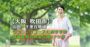 【大阪 吹田市 山田・千里丘地域の公園まとめ】健康遊具のある公園17ヶ所