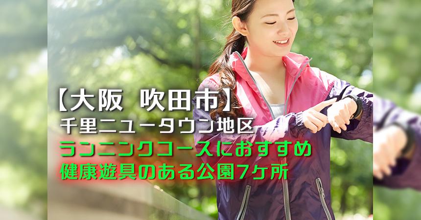 【大阪 吹田市 千里ニュータウン地域の公園まとめ】健康遊具のある公園7ヶ所