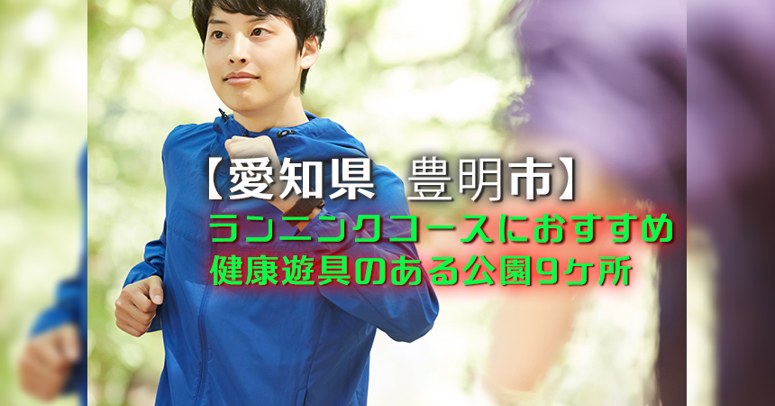 【愛知 豊明市の公園まとめ】健康遊具のある公園9ヶ所