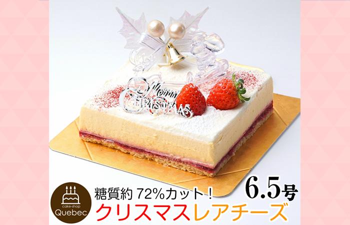 スイーツSaccho(幸蝶)クリスマスケーキ レアチーズ
