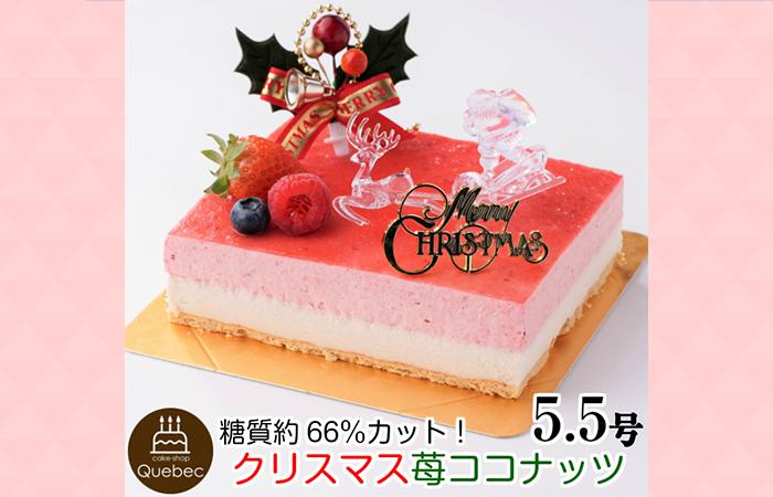 スイーツSaccho(幸蝶)クリスマスケーキ 苺ココナッツ