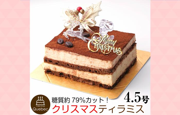 スイーツSaccho(幸蝶)クリスマスケーキ ティラミス