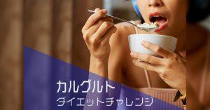 """ダイエットモニター募集""""カルグルトチャレンジ"""""""