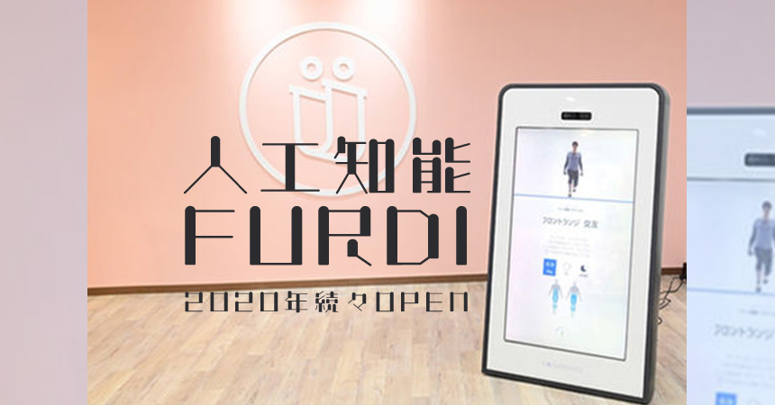 ファディー6店舗目オープンドイツ発の女性専用AIフィットネス