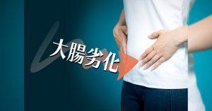 日本人の4人に1人が大腸劣化