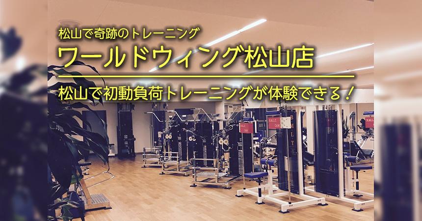 【松山 初動負荷トレーニング】ワールドウィング松山店「初動負荷トレーニングが体験できる」