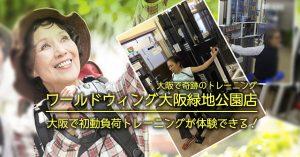 【大阪緑地公園 初動負荷トレーニング】ワールドウィング大阪緑地公園店「初動負荷トレーニングが体験できる」