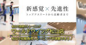 【奈良 初動負荷トレーニング】ワールドウィング奈良店「初動負荷トレーニングが体験できる」