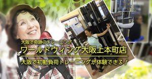 【大阪上本町 初動負荷トレーニング】ワールドウィング上本町店「初動負荷トレーニングが体験できる」