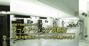 【京都 初動負荷トレーニング】ワールドウィング京都店「初動負荷トレーニングが体験できる」