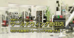【町田 初動負荷トレーニング】ワールドウィング町田店「初動負荷トレーニングが体験できる」